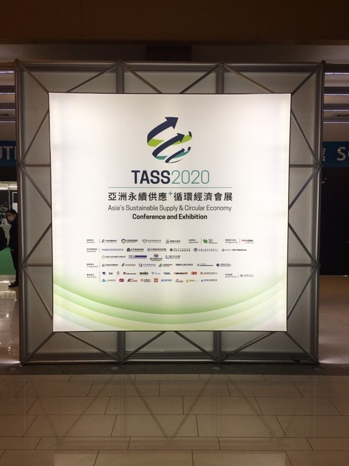 TASS 2020 Asia's Sustainable Supply & Circular Economy Conference and Exhibition
